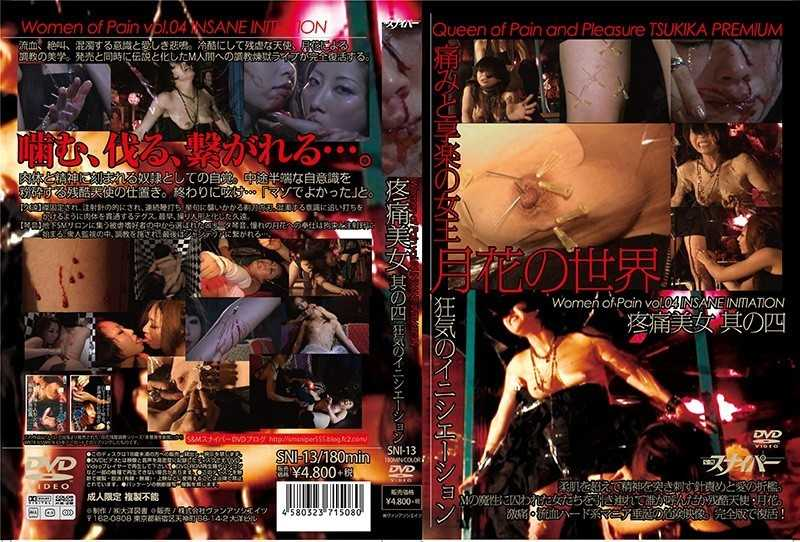 SNI-013 Initiation Of Its Four Crazy World Of Pain Beauty Queen Month Flower Of Pleasure And Pain - Other Fetish, Cruel Expression