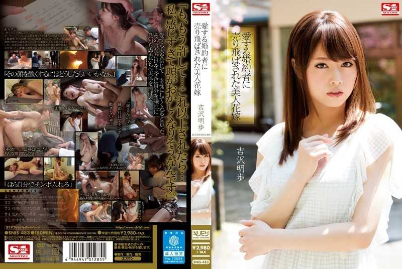 SNIS-483 Beautiful Bride Was Uritobasa To Fiance Love Yoshizawa Akiho - Training, Hot Spring