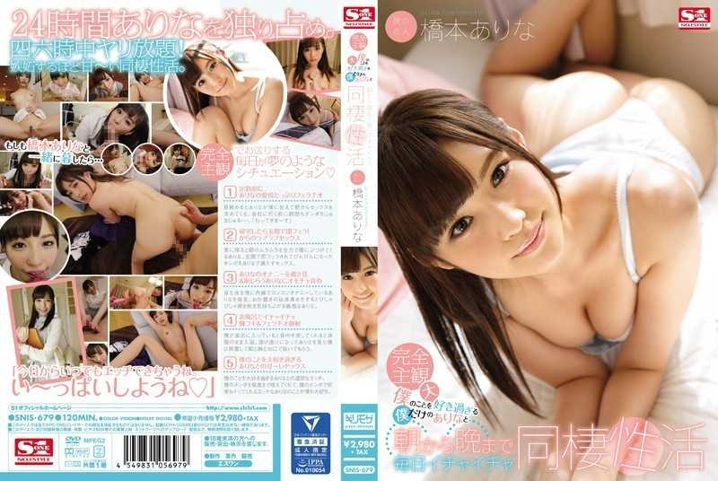 SNIS-679 Do There Flirting Cohabitation Of Active Hashimoto Every Day From Morning To Night And Do There Only I Too Love The Things I - Slender, Cowgirl