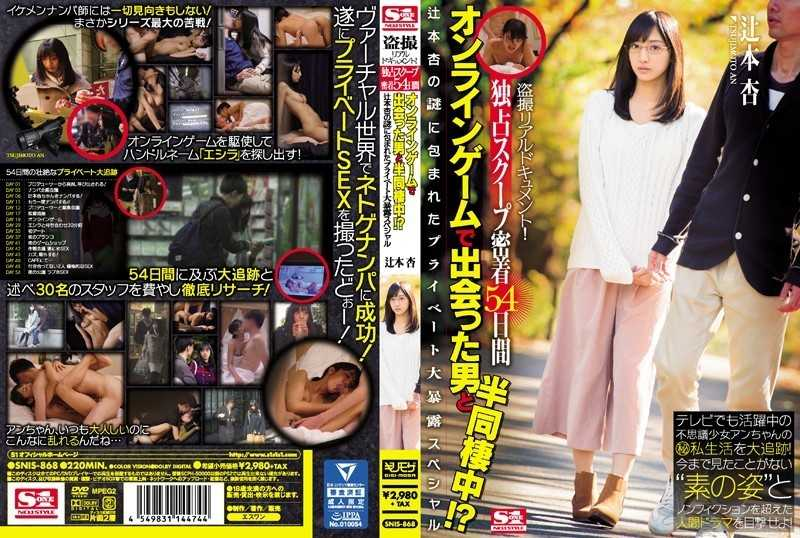 SNIS-868 Voyeur Realistic Document!Man And Half Living Together In That I Met In Exclusive Scoop Adhesion 54 Days Online Games! ?Private Large Exposure Special Wrapped In A Mystery Of An Tsujimoto - POV, Voyeur