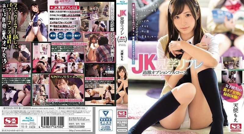 SNIS-909 JK Visit Reflation Radical Option Full Course Angel Moe (Blu-ray Disc) - Cowgirl, Beautiful Girl