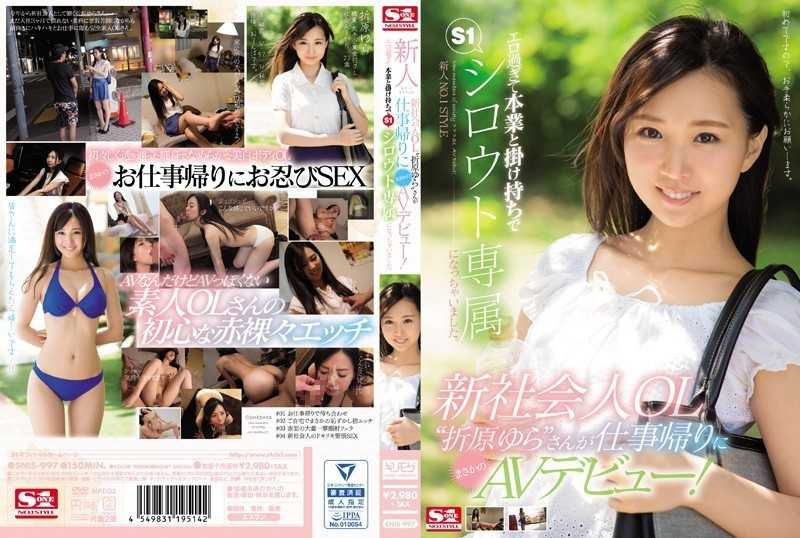 SNIS-997 Novelty No. 1 STYLE New Social Worker OL 'Orihara Yura' Made A Real AV Debut On His Way Back From Work!I Got Eroticism And Became Exclusive To The S1 Slut On The Main Business. - Facials, Risky Mosaic