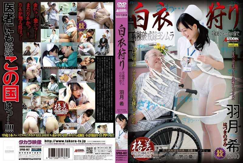 SPRD-467 Hatsuki Noble Old Man In Front Of The White Coat Hunt Heizo - Humiliation, Rape