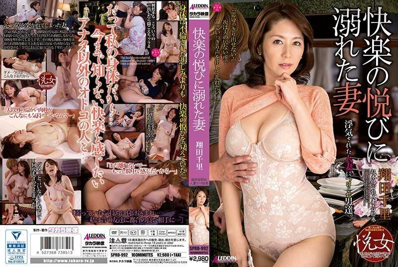 SPRD-992 Chisato Shokuda Wife Drowned In Pleasure Of Pleasure - Cuckold, Married Woman