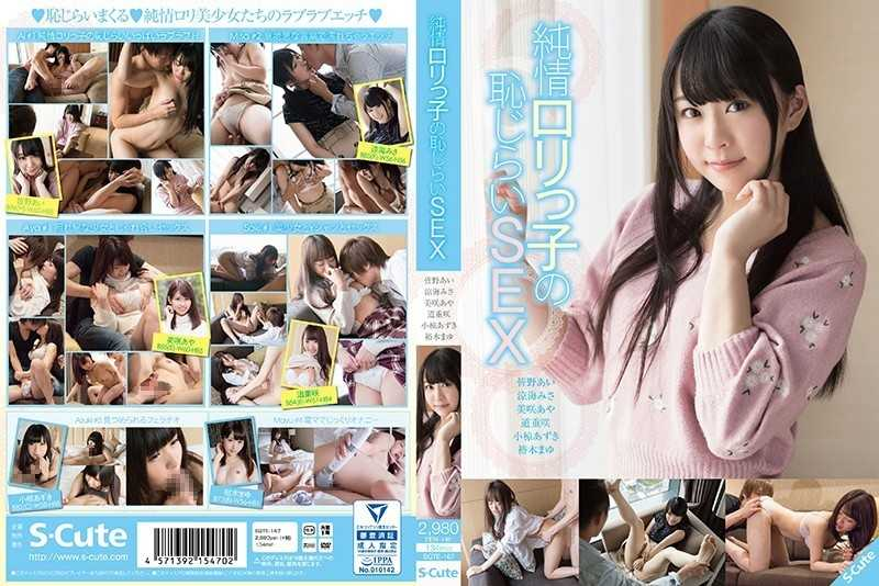 SQTE-167 SEX Shame Of Naive Rorikko - Humiliation, Girl