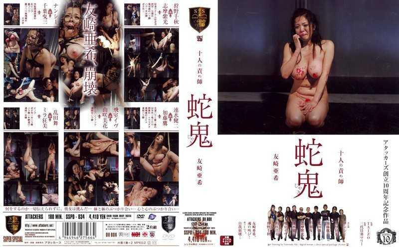 SSPD-034 Aki Tomozaki Master The Serpent Demon Responsibility Of Ten People - Big Tits, Digital Mosaic