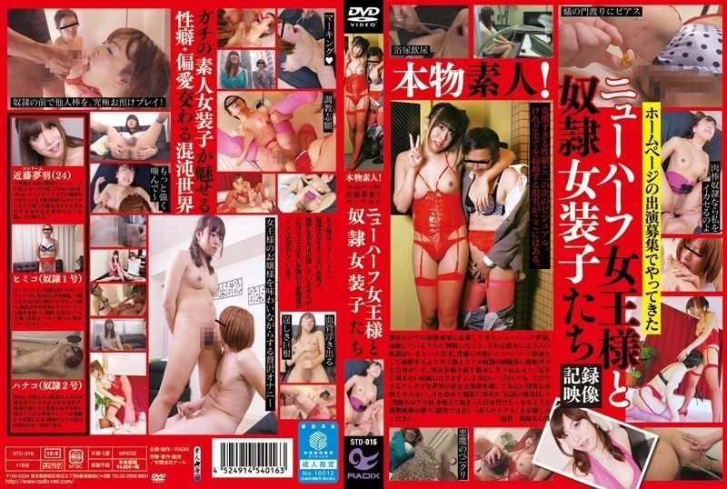 STD-016 Transsexual Queen And Slave-Dressing A Child Who Has Been Doing In Appearance Recruitment Homepage