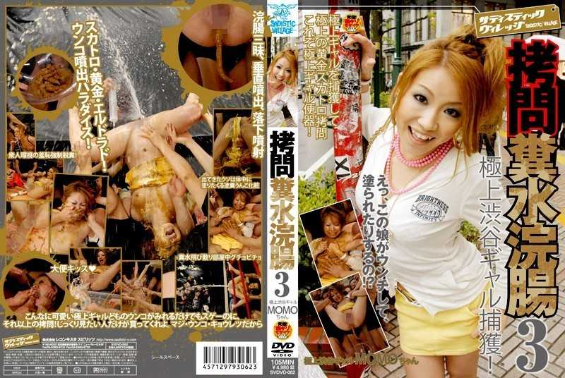 SVDVD-062 Shibuya Gal Superb Capture! Wed 3 Shit Enema Torture