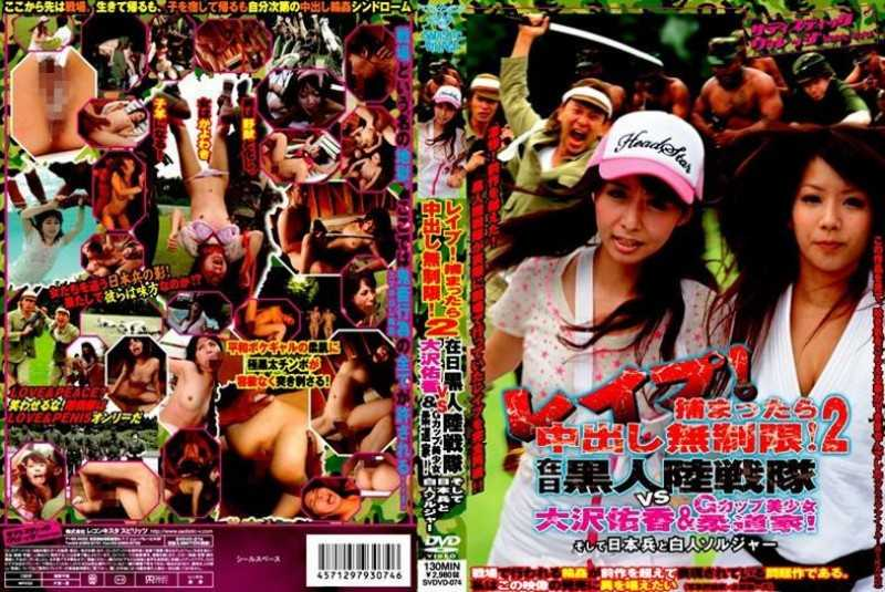 SVDVD-074 Rape! If You Are Caught Out In Unlimited! Judo