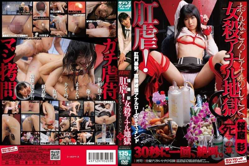 SVDVD-203 Anal Torture ! Aya Sakuraba Chapter Of Death Killing Woman Anal Hell - Enema, Foreign Objects