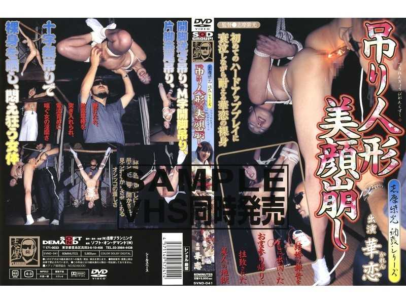 SVND-041 Torture Series Doll Hanging Light Purple Facial Break Shima - Humiliation, Nasty, Hardcore
