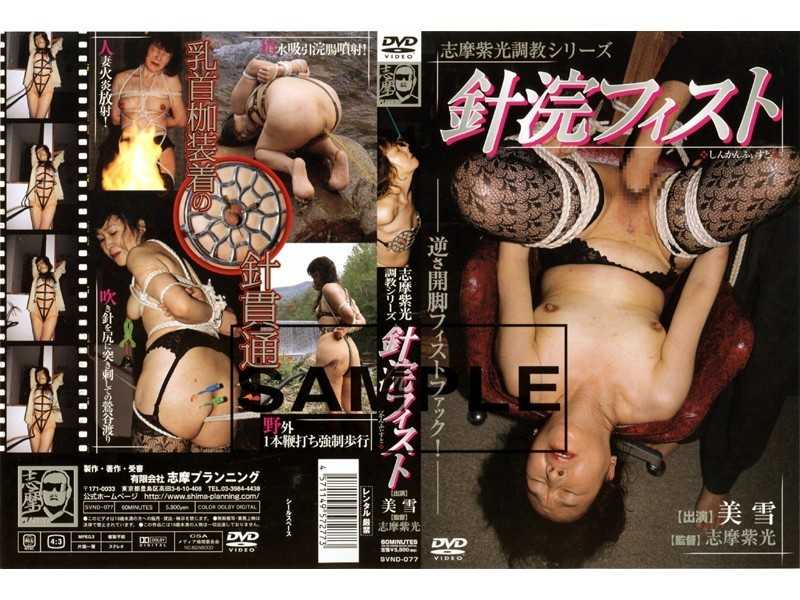 SVND-077 Torture Fist Series Light Purple Needle Enema Shima