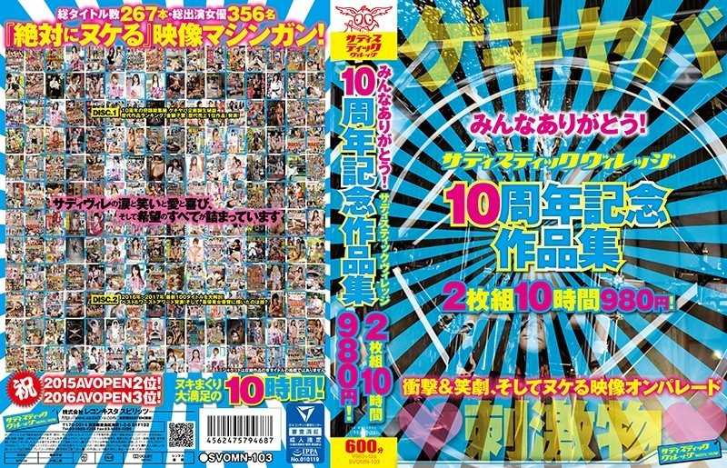 SVOMN-103 Thanks Guys! Sadistic Village 10th Anniversary Collection 2 Sheets Set 10 Hours 980 Yen! - 4HR+, Abuse