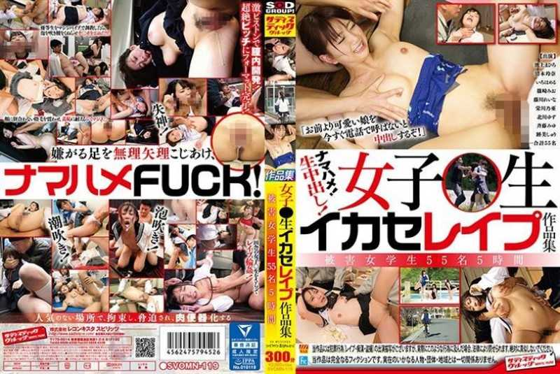 SVOMN-119 Girls ○ Raw Ikashi Rape Work Collections Damaged Girls Students 55 People 5 Hours