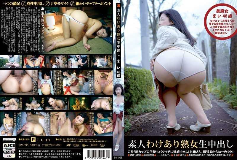 SW-093 The Issue Has Divided Amateur MILF In Raw 093 Sheets 48-year-old - Amateur, Mother