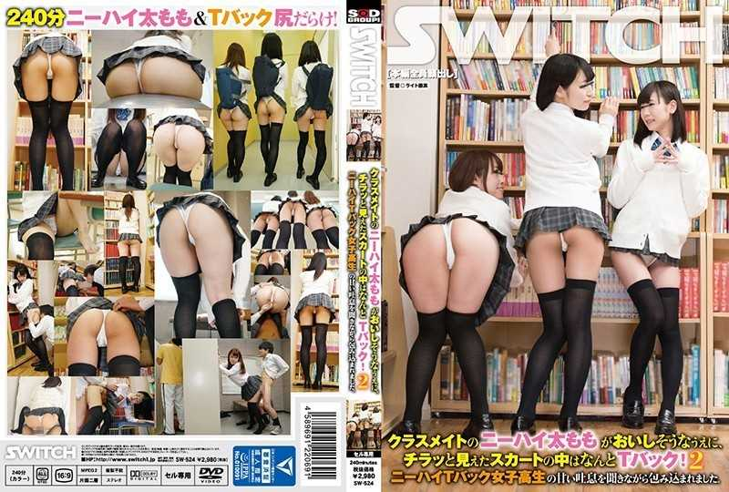 SW-524 The Classmate 's Knee High Thighs Look Delicious And What A T Back In The Skirt That Looked Shimmer!I Was Enveloped Listening To The Sweet Sigh Of 2 Knee High School Girls School Girls. - 4HR+, Planning