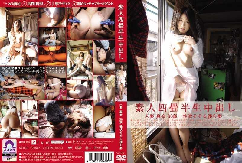 SY-076 76 Amateur Cum Yojohan - Married Woman, Amateur