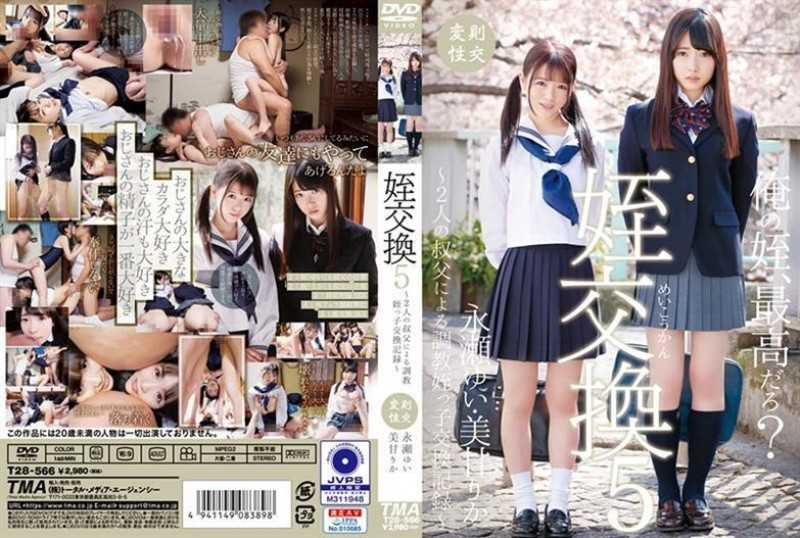 T28-566 Torture Accompaniment Exchange Record ~ Nagase Yui Mikan Rika By Uncle Exchange 5 To 2 Uncle