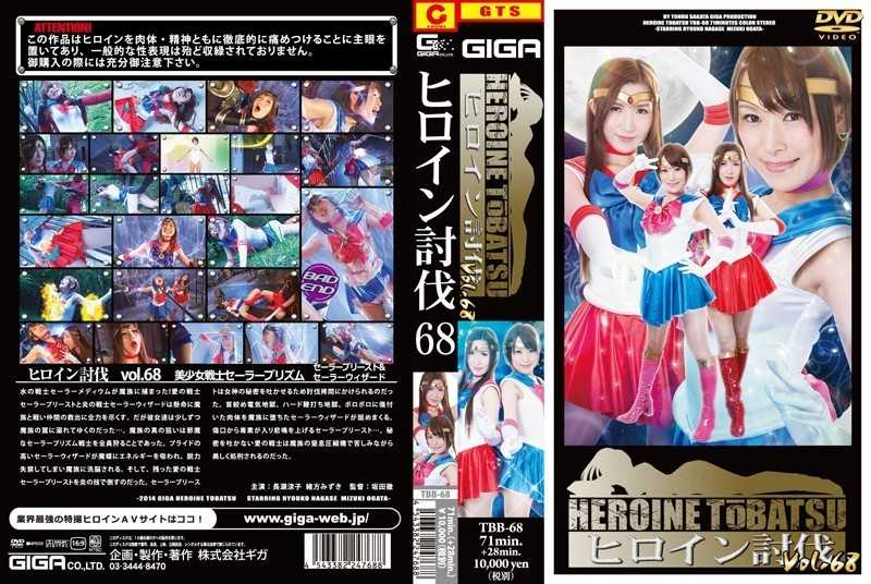 TBB-68 Heroine Punitive Vol.68 - Special Effects, School Girls