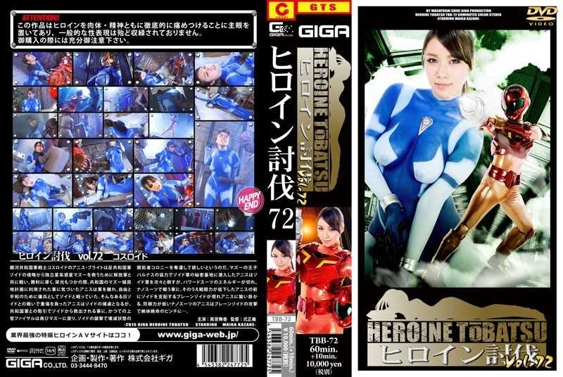 TBB-72 Heroine Subdue Vol.72 Wind Sound Mica - Fighting Action, Female Warrior