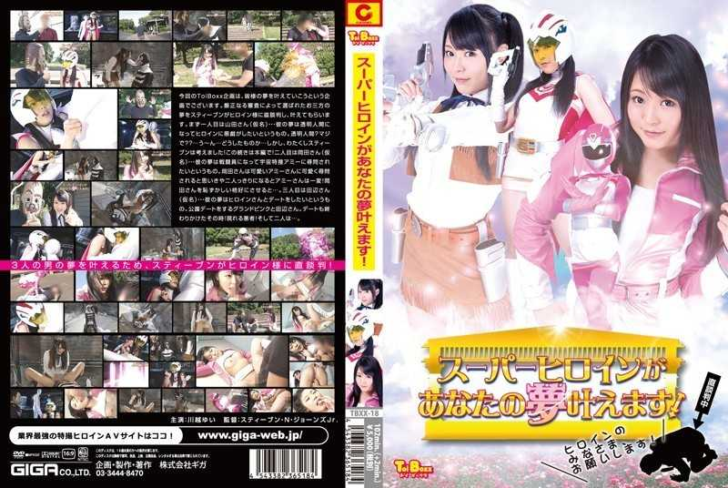 TBXX-18 Super Heroine Will Come True Your Dream Kawagoe Yui - Special Effects, Fighting Action