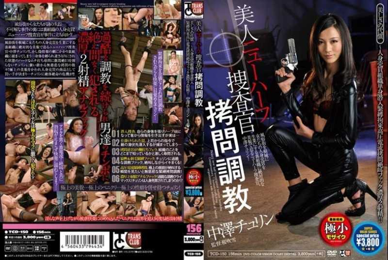 TCD-150 Cost-trafficking Organization Single Infiltrate High-voltage Current Restraint Bondage Torture Screaming Fuck Two Thick Ejaculation Beauty Beauty Transsexual Investigator Torture Torture! ! Nakazawa Turin