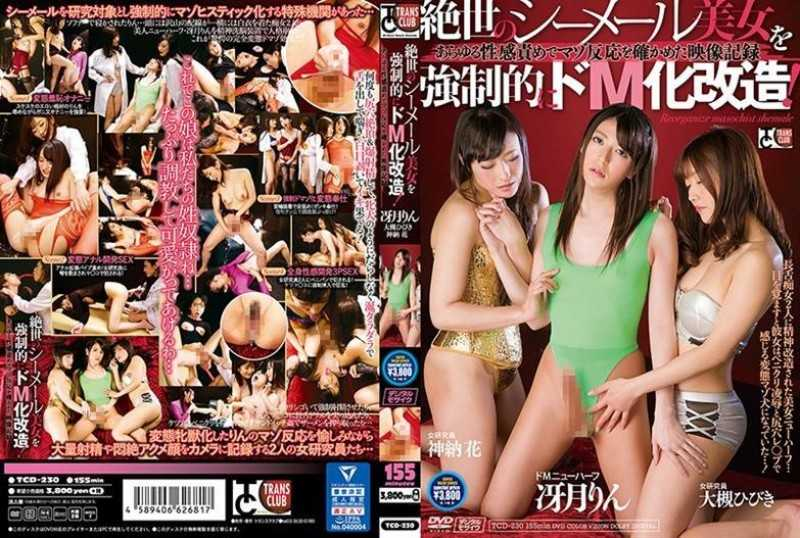 TCD-230 De M Conversion Is Forced To Force Shemale Beautiful Woman!A Video Record Confirming The Masochist Reaction With All Sexual Perplexity Rin Uzuki Otsuki Hibiki Jinna Flower