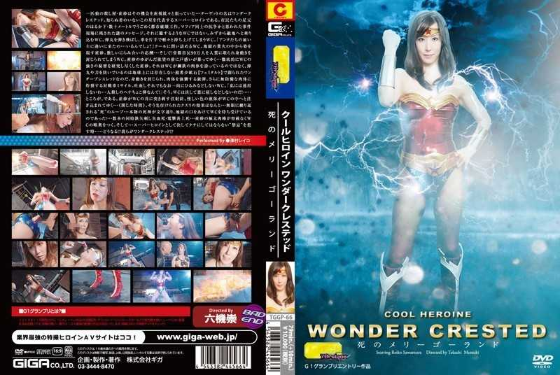TGGP-66 Cool Heroine Wonder Crested ~ Death Merry-go-round - Sawamura Reiko - Abuse, Female Investigator