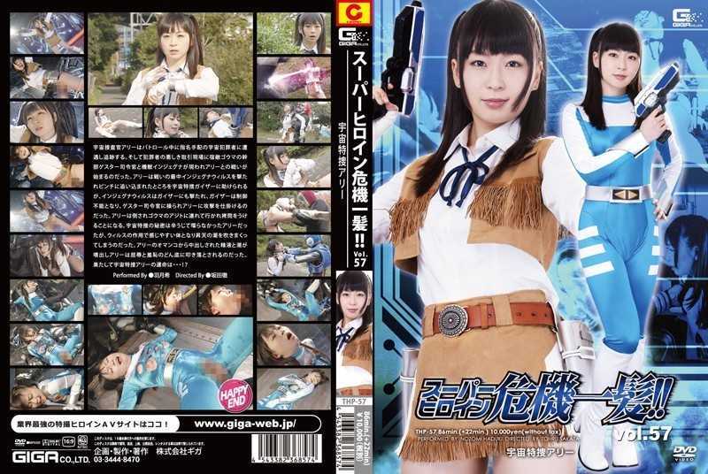 THP-57 Super Heroine Close Call! !Vol.57 Universe Special Investigation Ally - Breasts, Abuse