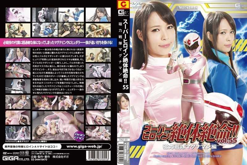 THZ-55 Super Heroine Desperate Situation! !Vol.55 Magnetic Force Squadron Magunaman Hen Maki Kyoko - Fighting Action, Big Tits
