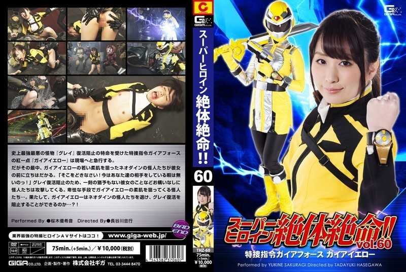 THZ-60 Super Heroine Desperate Situation! !Vol.60 Prosecutors Directive Gaia Force Gaia Yellow Yuki Sakuragi Sound - Female Warrior, Gangbang