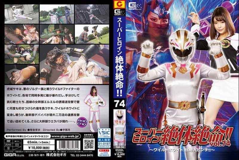 THZ-74 Super Heroine Desperate! ! Vol.74-Wild White ! ~ Kotone Mei