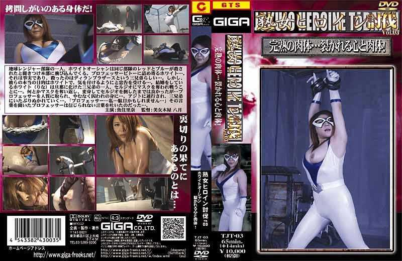 TJT-03 Mature Heroines Subdue VOL.3 - Married Woman, Mature Woman