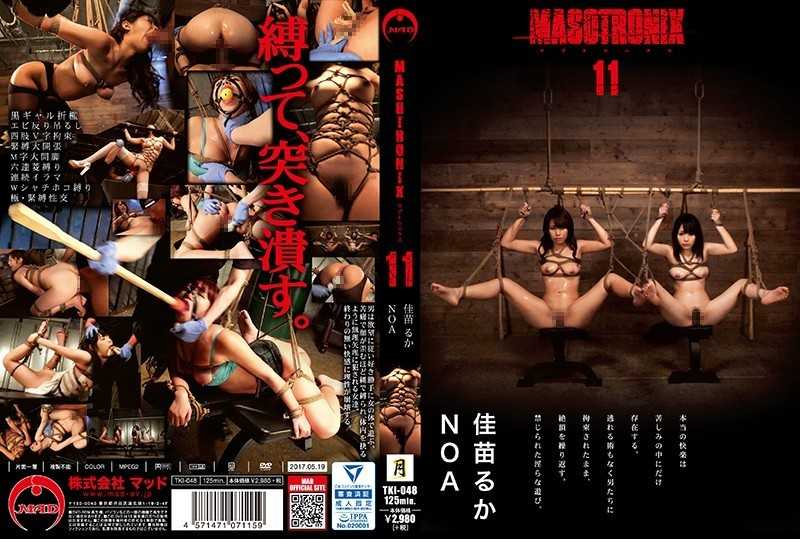 TKI-048 MASOTRONIX 11 - Toy, Squirting
