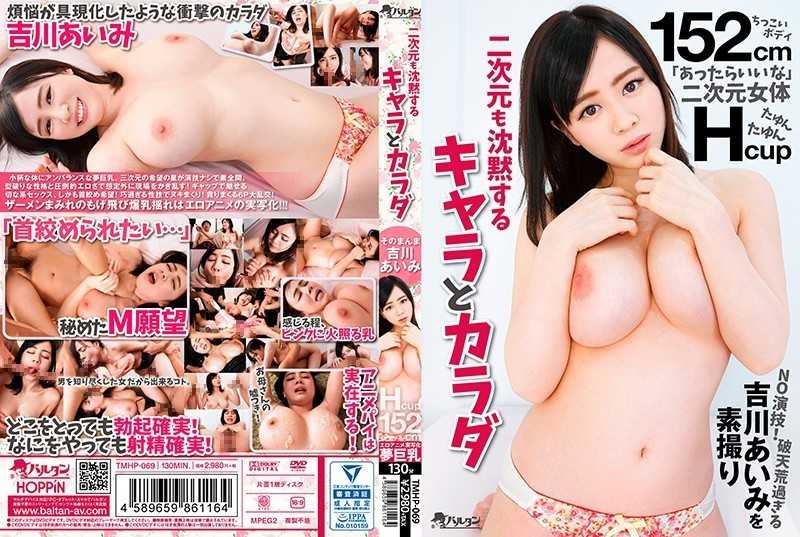 TMHP-069 Character And Body To Silence Also Two-dimensional - Big Tits, Promiscuity