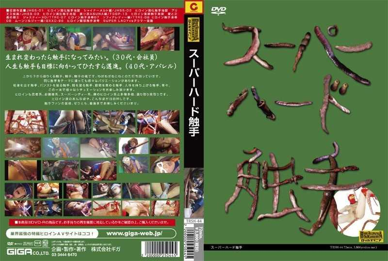 TRSH-44 Super Hard Tentacles - Female Warrior, Special Effects