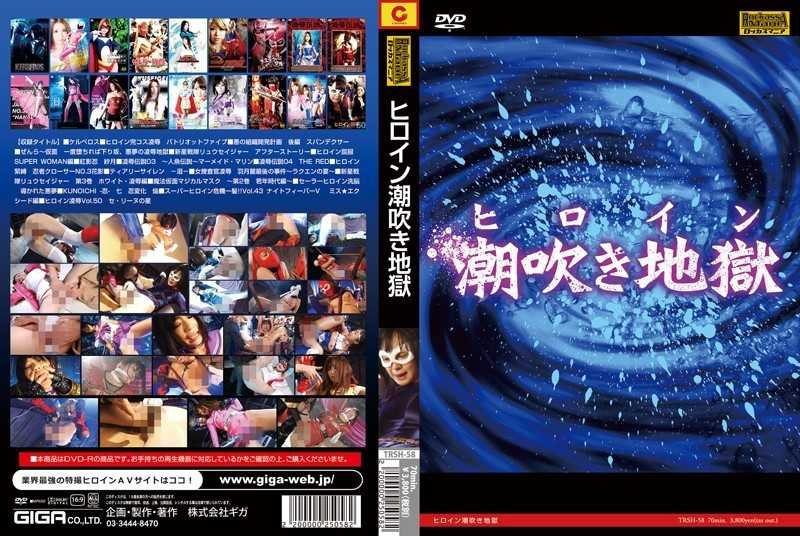 TRSH-58 Heroine Squirting Hell - Squirting, Female Warrior