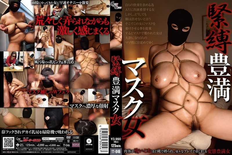 TT-046 Plump Woman Bondage Mask - Amateur, Big Tits
