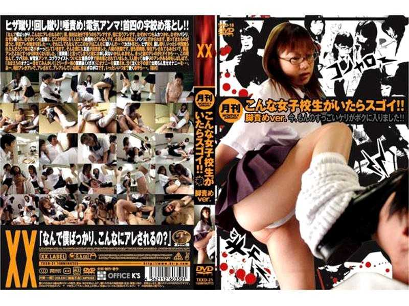 TXXD-21 High School Girl Just Playing This Monthly!! Ver Leg Blame. - Glasses, Leg Fetish