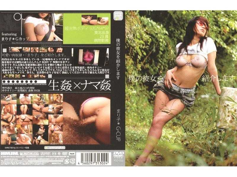 [VGD-002] 僕の彼女を紹介します まり子*G-CUP G-CUP Mariko Will Introduce My Girlfriend 1.03 GB