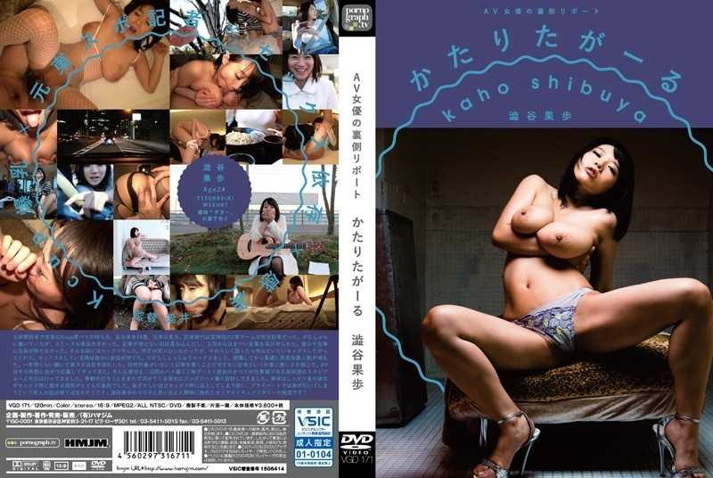 VGD-171 Girl Shibuya Kaho That Word Back Report Of AV Actress - Ultra-Huge Tits, Documentary