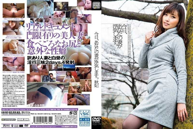 VGD-174 Today, Your Wife Is Having An Affair.Autumn Princess - POV, Solowork