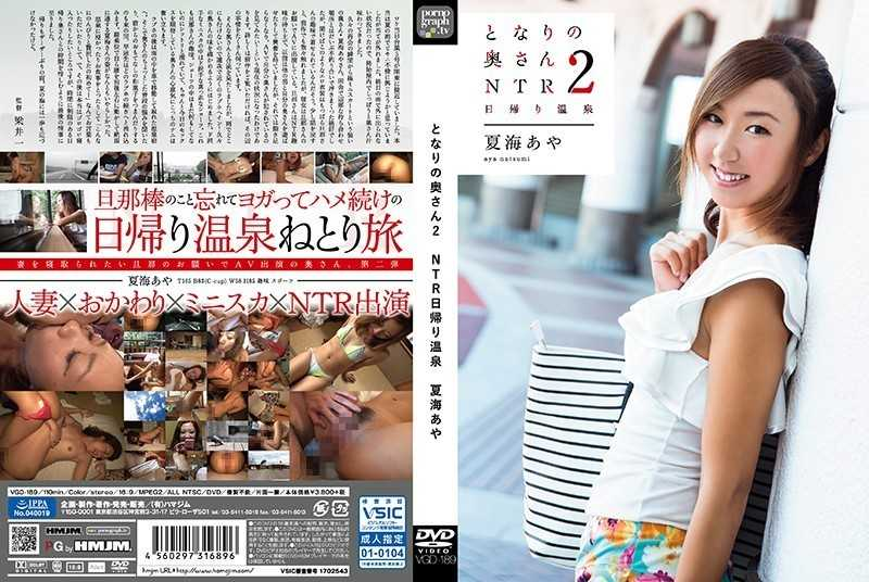VGD-189 Nearby Wife 2 NTR One-day Hot Spring Natsumi Aya - Solowork, Cuckold