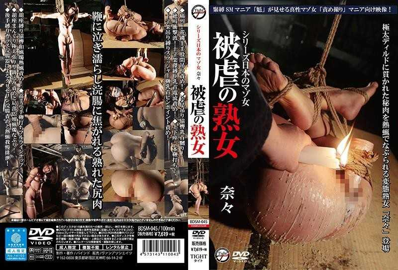 Video online [BDSM-045] シリーズ日本のマゾ女 被虐の熟女 奈々 スカトロ TIGHT 2015/04/20 Torture