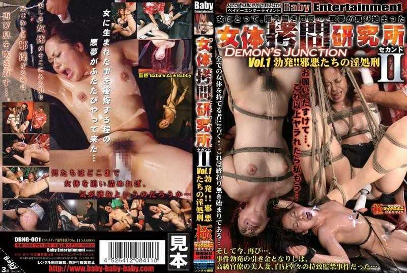 Video online [DBNG-001] 女体拷問研究所2 DEMONS JUNCTION Tied 杉本蘭 Big Tits 陵辱