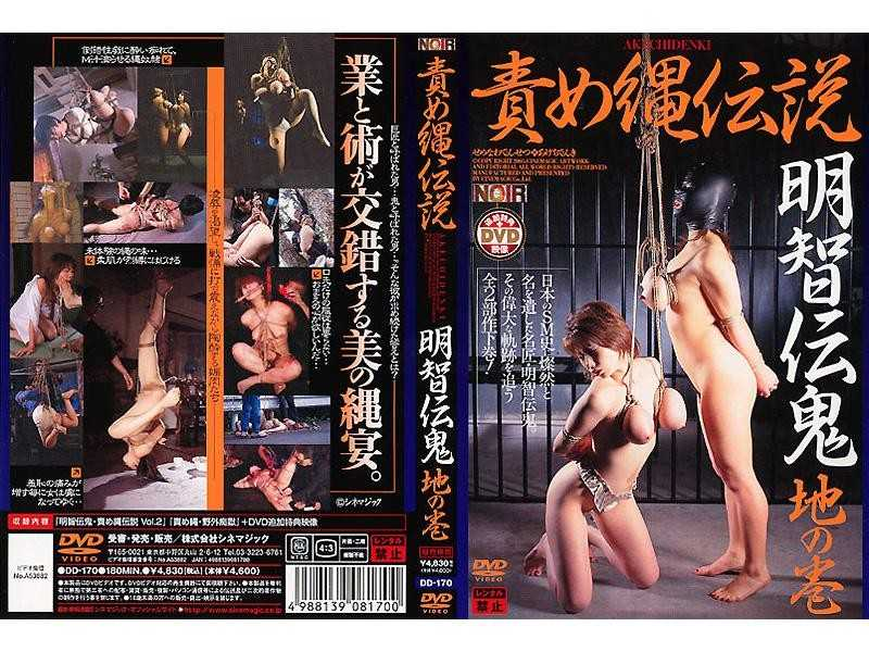 Video online [DD-170] 責め縄伝説 明智伝鬼 地の巻 180分 Tied SM
