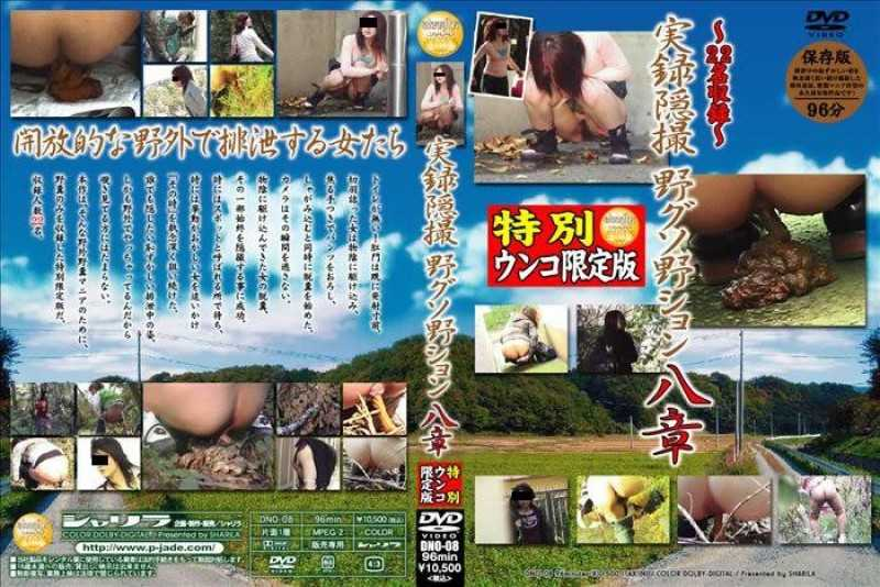 Video online [DNO-08] 実録隠撮 野グソ野ション 8 盗撮 Defecation スカトロ Other Voyeur