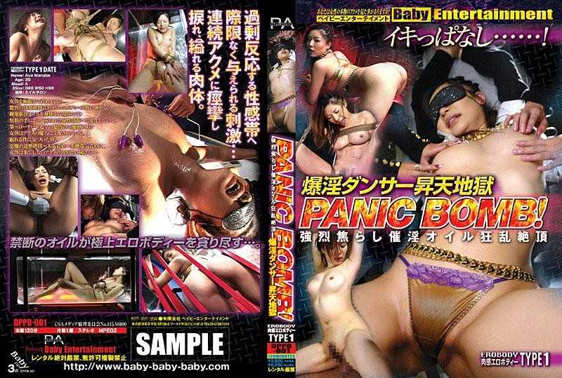 Video online [DPPB-001] PANIC BOMB! 爆淫ダンサー昇天地獄 TYPE 1 PANIC BOMB! TYPE 1 Hell Ascension Dancer Busty Slutty