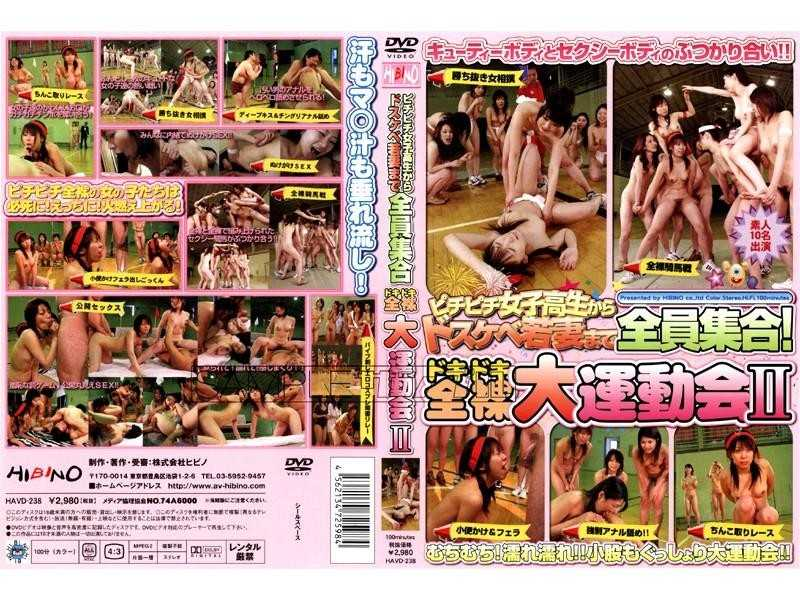 Video online [HAVD-238] ピチピチ女子校生からドスケベ若妻まで全員集合!ドキドキ全裸大運動会!! 2 Filthy Young Wife All Set Up From School Girls Pichi! Battle Athletes Nude Excited!! Two