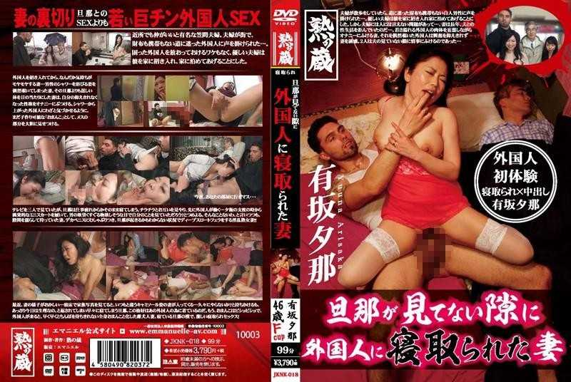 Video online [JKNK-018] 旦那が見てない隙に外国人に寝取られた妻 有坂夕那 Arisaka Wife Cuckold To Foreigners To Chance The Husband Does Not See Yu那